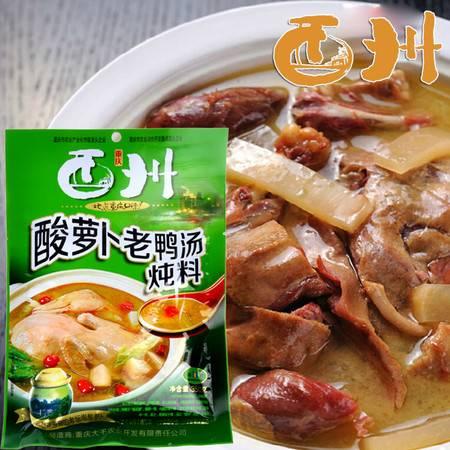 酉阳特色酉州酸萝卜老鸭汤炖料350G