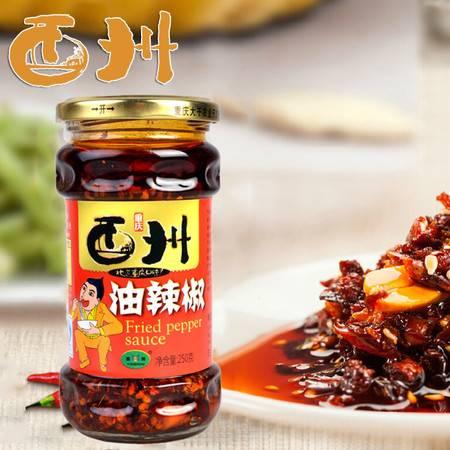 酉阳特色酉州油辣椒260G