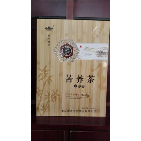 酉阳特色酉宜香苦荞茶  (国饮)400g