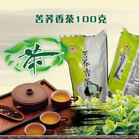酉阳特色酉宜香苦荞香茶100G