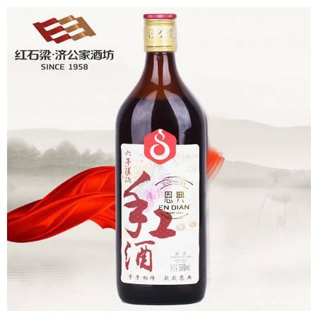 济公家乡 恩典手工酒六年陈家庭饮用黄酒纯粮酿造500ml*6瓶