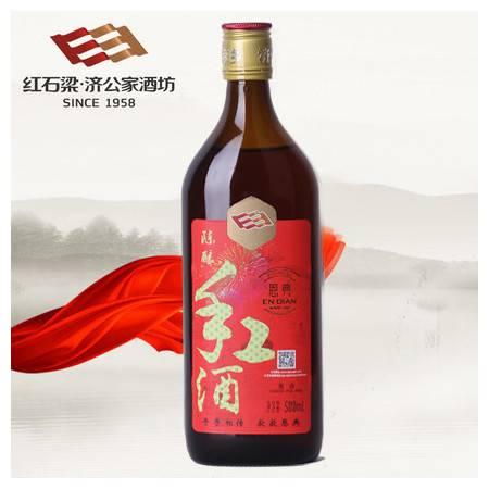 济公家乡 恩典手工酒陈酿家庭饮用黄酒500ml*12瓶装