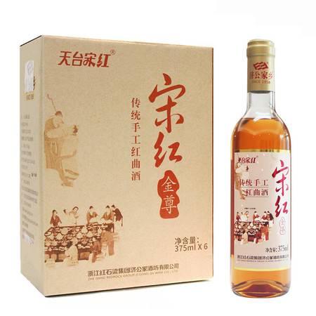 济公家乡 传统手工宋红金尊红曲酒375ml*6瓶