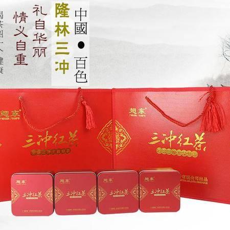 隆林三冲红茶·金毫  礼盒装  广西特产