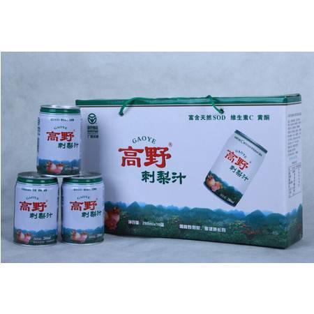 广西百色乐业高野刺梨汁饮料(10听装)