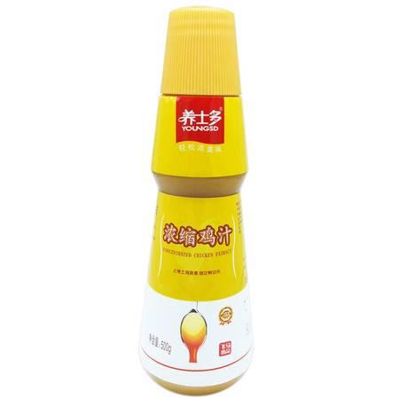 重庆特产 正品保证 养士多浓缩鸡汁500g厨房调料品调味料