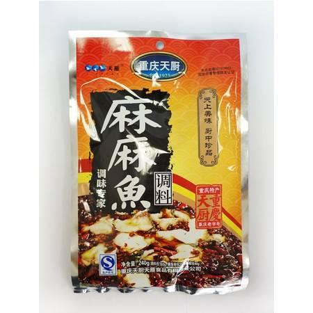 重庆特产 厂家直销 重庆天厨 麻麻鱼240g 3包料麻辣味 鱼火锅底料