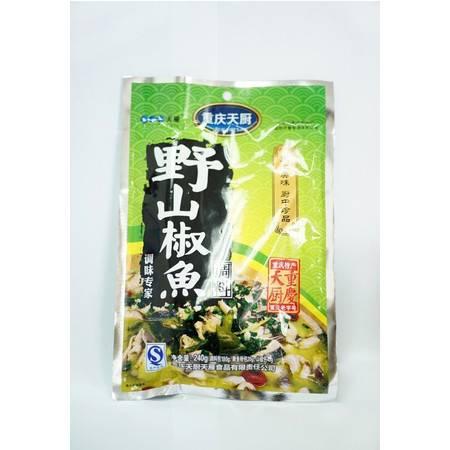 厂家直销 重庆天厨 野山椒鱼240g 3包料 酸辣味 鱼火锅底料重庆味