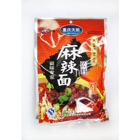 正宗 重庆特色小面 重庆天厨麻辣面作料210g调味料调料品  特产