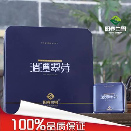 阳春白雪公司  湄潭翠芽  礼品盒