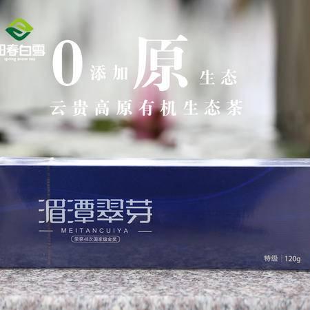 阳春白雪公司  湄潭翠芽  特级