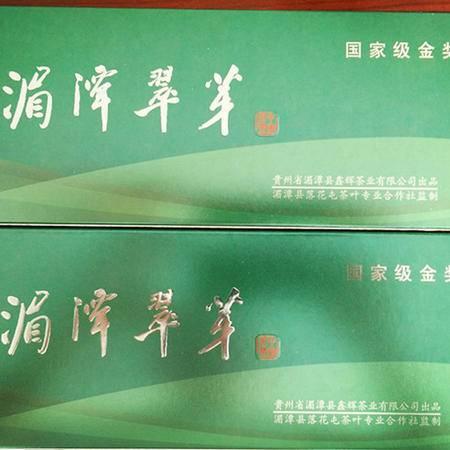 鑫辉茶业  湄潭翠芽(120g绿)