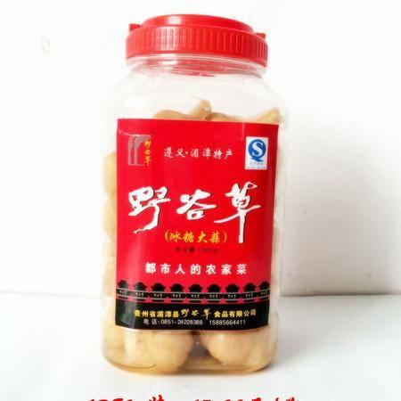 野谷草冰糖大蒜1380g装湄潭特产