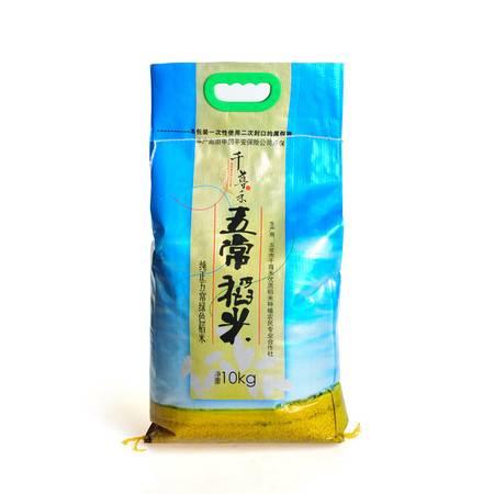 千尊和五常稻米