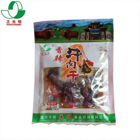 丰都鬼城特产 王光明香辣牛肉干 香辣味102克/包