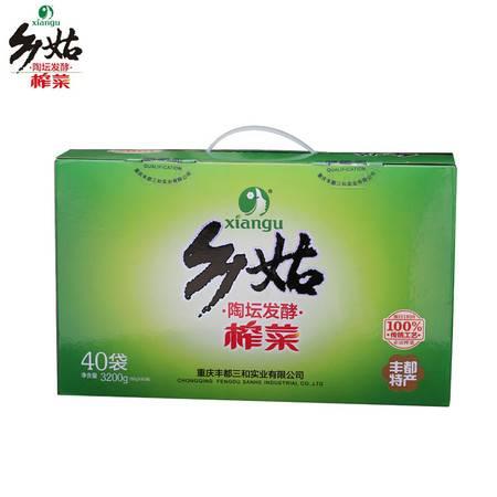 丰都鬼城特产 乡姑榨菜 精品手提盒 麻辣20袋+北海、鲜香随机20袋(包邮)