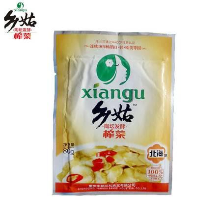 丰都鬼城特产 乡姑榨菜 北海味 低盐 80克*10袋(包邮)