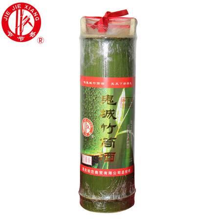 丰都鬼城特产 节节香 鬼城竹筒酒 酱香型 初装500ml 52%v/v/瓶