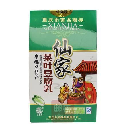 丰都鬼城特产 仙家菜叶豆腐乳  250g/盒