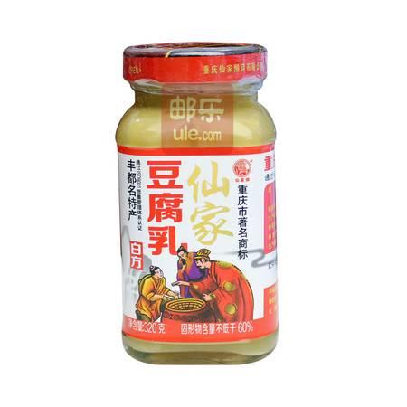 丰都鬼城特产 仙家白方豆腐乳 320克/瓶