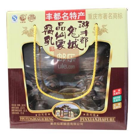 丰都鬼城特产 仙家黑白无常礼盒豆腐乳 380g/盒