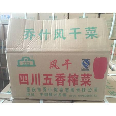 丰都鬼城特产  乔什榨菜 四川五香榨菜 五香味 9公斤一箱