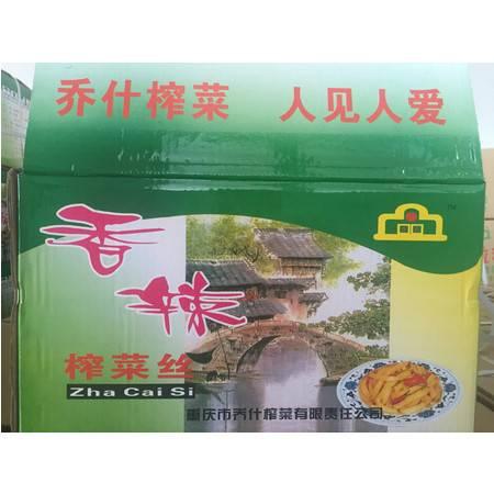 丰都鬼城特产  乔什榨菜 香辣菜丝 香辣味 12公斤一箱