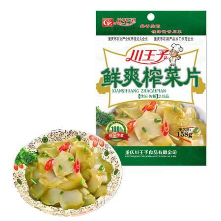 丰都鬼城特产 川王子榨菜 鲜爽榨菜片 158克