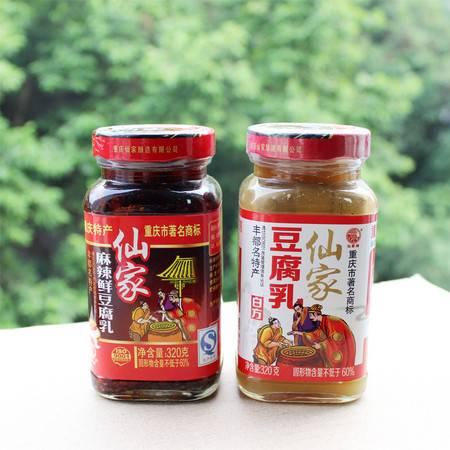 丰都鬼城特产 仙家豆腐乳 麻辣鲜+白方组合装 320克/瓶*2