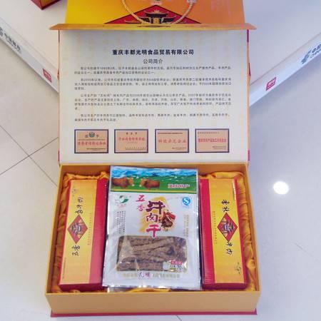 王光明 丰都鬼城特产 牛肉系列  盒装