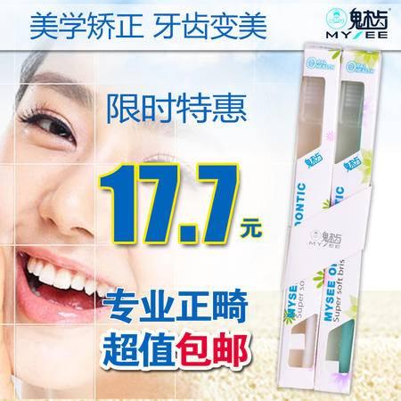 M819魅齿新款正畸矫正口腔医院专业小头牙刷2支装