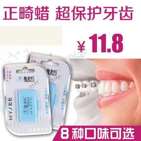 M829魅齿正畸矫正牙齿保护蜡