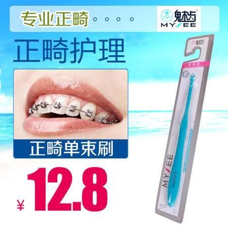 M820魅齿正畸矫正种植智齿清洁牙齿缝单束刷