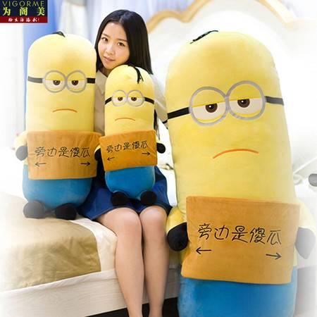 80CM呆萌嘲讽版小黄人多用抱枕毛绒玩具