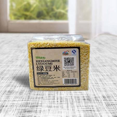 【白城馆】鹤香米业绿豆米东北优质绿豆去皮绿豆仁农家自产杂粮600g真空包装