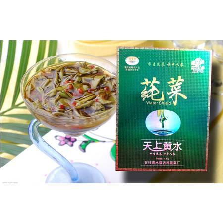 石柱特产  福吉利天上黄水莼菜(礼品盒)1500g
