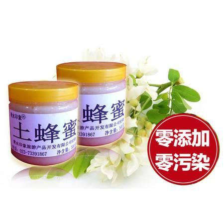 石柱特产 黄水印象土蜂蜜500g
