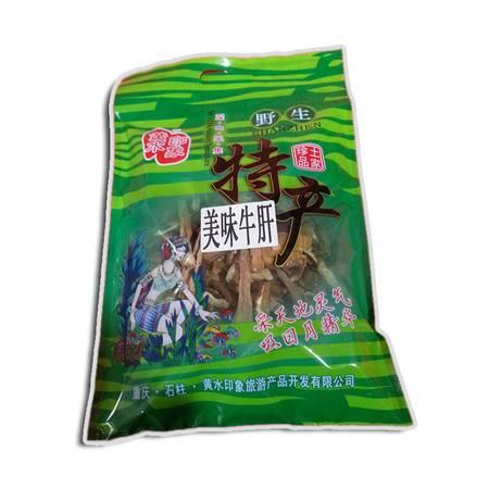 石柱特产 黄水印象美味牛肝菌(袋装)150g