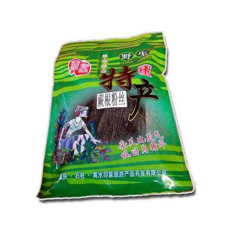 石柱特产 黄水印象蕨根粉丝(200g)
