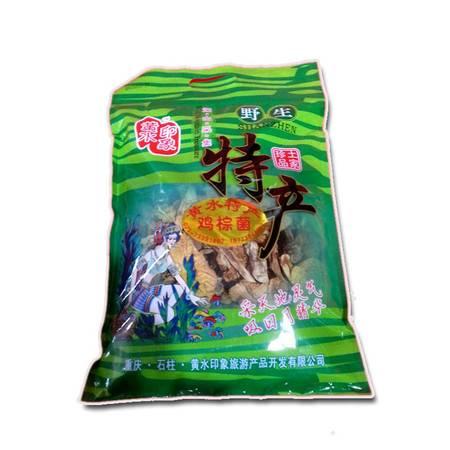 石柱特产 黄水印象鸡棕菌(袋装)150g