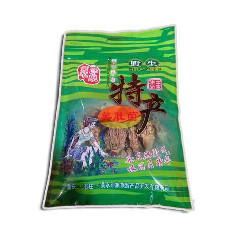 石柱特产 黄水印象羊肚菌(袋装)50g
