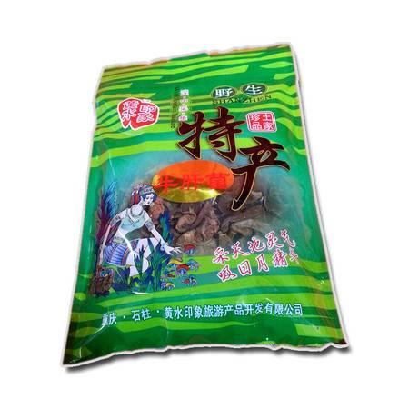 石柱特产 黄水印象牛肝菌(袋装)150g