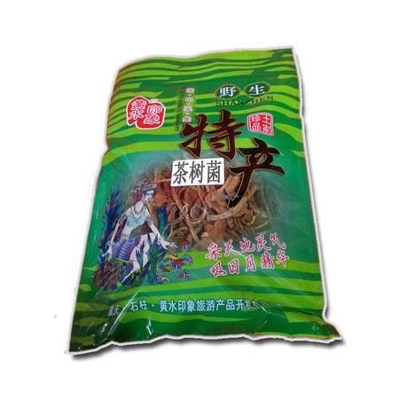 石柱特产 黄水印象茶树菌(袋装)150g