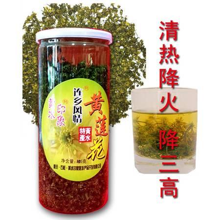 石柱特产  黄水印象黄连花茶(大拉罐)105g