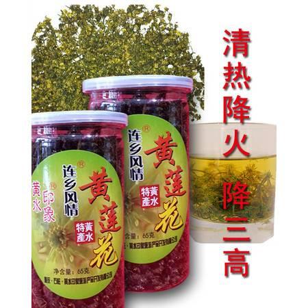 石柱特产  黄水印象黄连花茶(小拉罐)65g