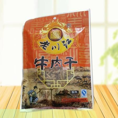 石柱特产 老川江香辣牛肉干 230g