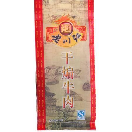 石柱特产  老川江干煸牛肉干(五香) 400g