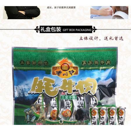 石柱特产  老川江牦牛肉 220g