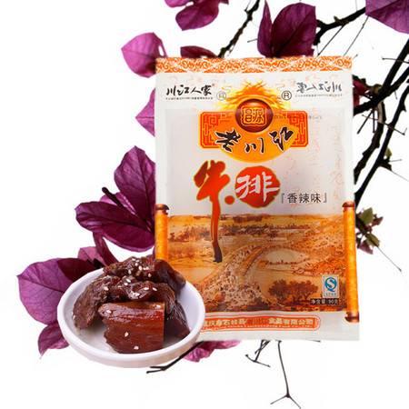 石柱特产  老川江牛排(香辣、卤汁) 90g