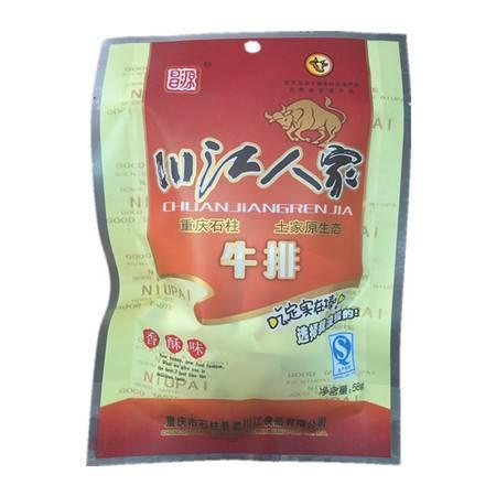 石柱特产  老川江牛排(香辣、卤汁) 58g